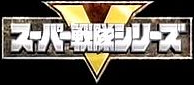 File:Sentailogo.png