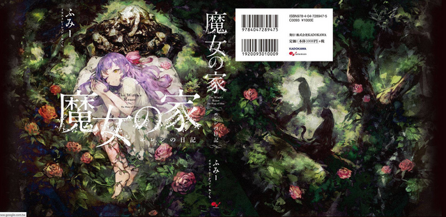 File:Diary of ellen cover and back.png
