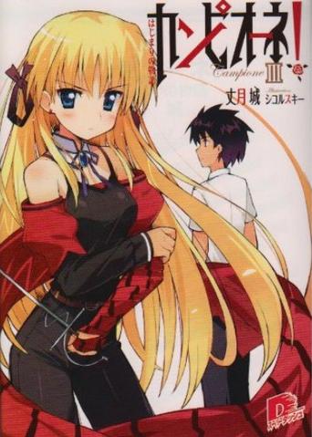 File:Light Novel Volume 03 (Front Cover).png