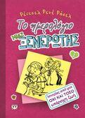 Dork diaries greek edition