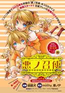 DoE manga pg3