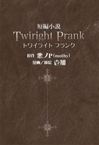 File:Twiright1.png