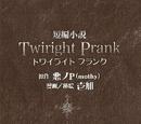 Twiright Prank (story)