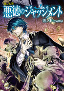 JudgmentNovelCover