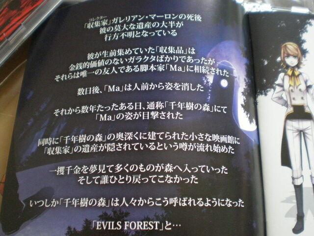 File:Evilsforest.jpg