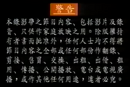 1993 - TVB International Limited Warning Screen in Chinese