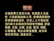1996 - TVB International Limited Warning Screen in Chinese