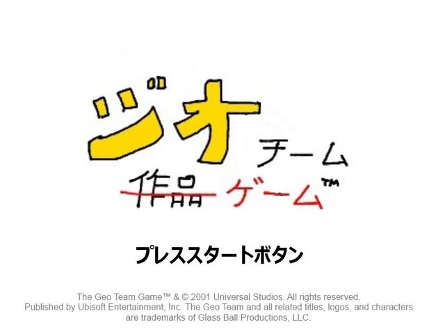 File:TGTG Title Screen Japanese version.jpg