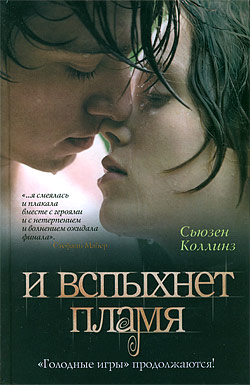Archivo:Catching Fire Russia cover 1.jpg