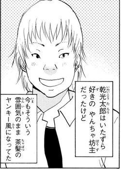 Koutarou Inui (Manga)