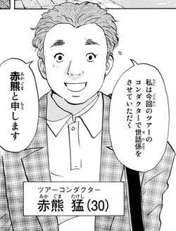 Takeshi Akaguma (Manga)