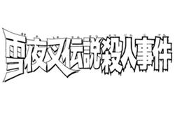 Yuki Yasha Densetsu Satsujin Jiken (Manga) (Title)