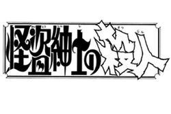 Kaitou Shinshi no Satsujin (Manga) (Title)