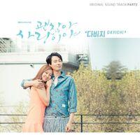 It's Okay, It's Love OST Part 2