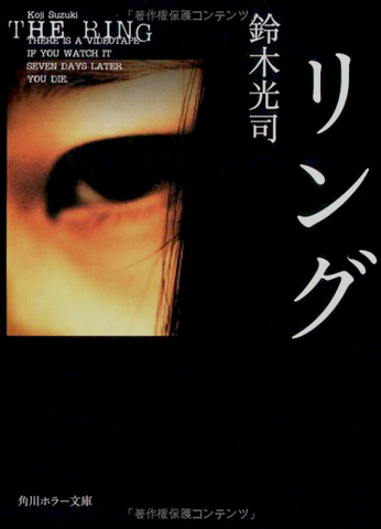 File:RingKojiSuzukiintro.png