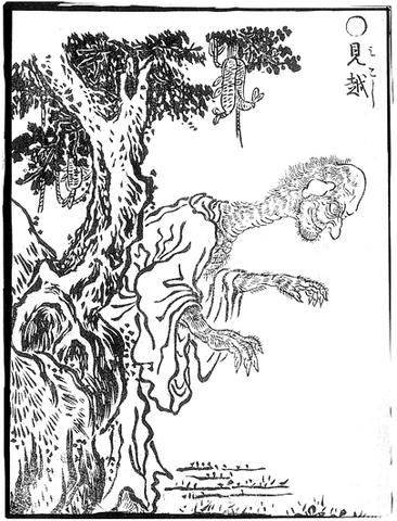 File:Mikoshi-nyūdō.png