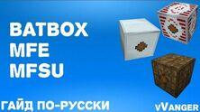Гайд по Industrial Craft 2 - BatBox, MFE, MFSU (Аккумуляторы)