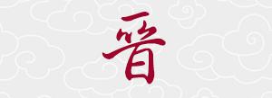 File:Banner-Jin-final.png