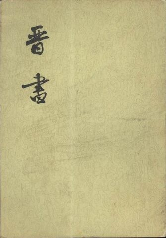 File:Jin shu cover.jpg