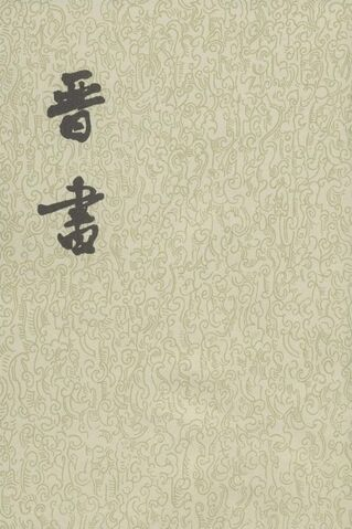 File:Jin shu cover 2.jpg