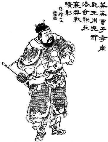File:Cao Ren - Qing ZQ-SGYY.jpg