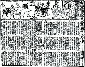 Hua Guan Suo zhuan page 1 complete