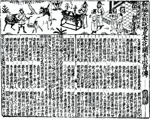 File:Hua Guan Suo zhuan page 1 complete.jpg