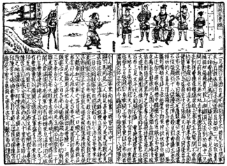 SGZ Pinghua page 21