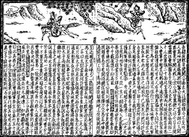 File:SGZ Pinghua page 36.png
