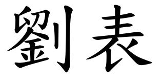 File:LiuBiaoHanziNormal.png
