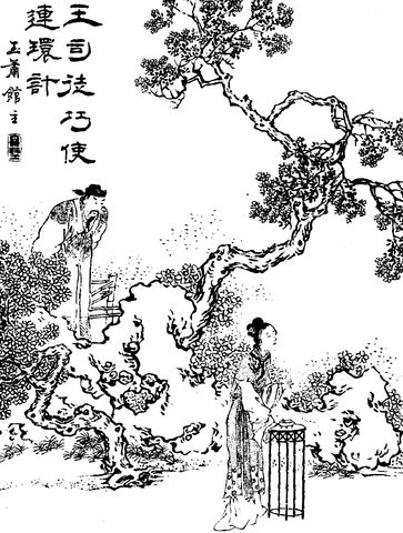 File:Wang Yun and Diaochan - Qing ZQ-SGYY.jpg