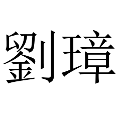 File:LiuZhangMainPage.png