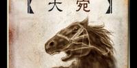 List of animals of the Three Kingdoms