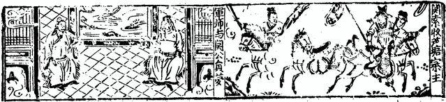 File:Hua Guan Suo zhuan image page 14.jpg