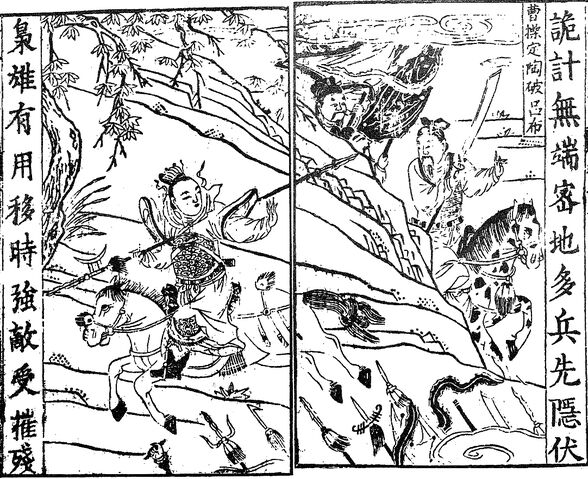 File:Chapter 12.2 - Cao Cao Retakes Yanzhou From Lu Bu.jpg