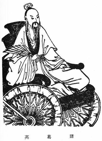 File:Zhuge Liang - Qing SGYY.jpg