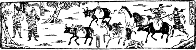 File:Kongming's wooden oxen and flowing horses - SGZ PH 64.png
