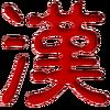 Han OldHanzi Red