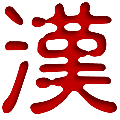 File:Han OldHanzi Red.png