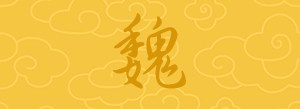 File:Banner-Wei-final.png