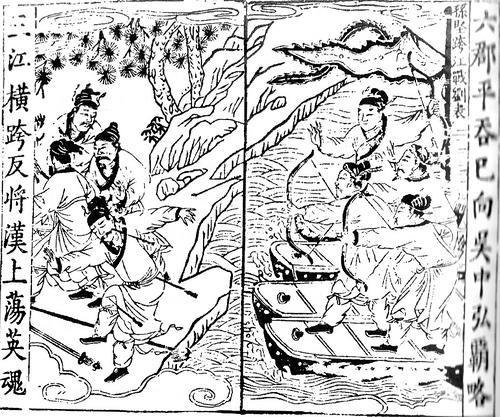 File:Sun Jian battles Liu Biao at Xiangyang.jpg