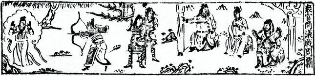 Hua Guan Suo zhuan image page 29