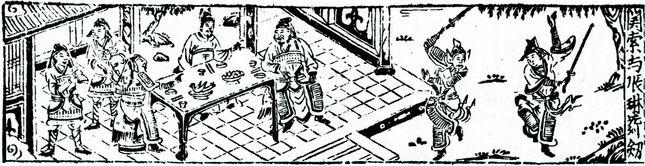 Hua Guan Suo zhuan image page 23