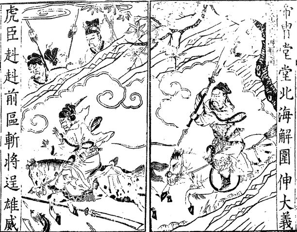 File:Chapter 11.1 - Liu Bei Rescues Kong Rong At Beihai.jpg