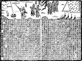 SGZ Pinghua page 69