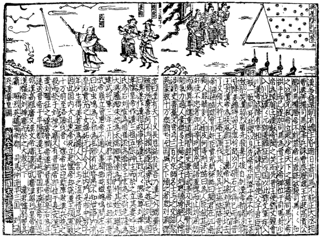 File:SGZ Pinghua page 69.png