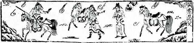 File:Hua Guan Suo zhuan image page 16.jpg