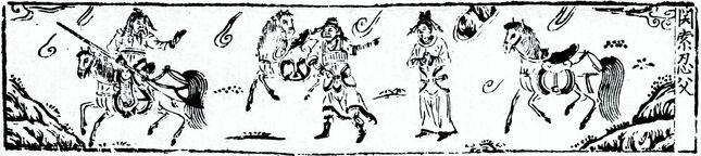 Hua Guan Suo zhuan image page 16