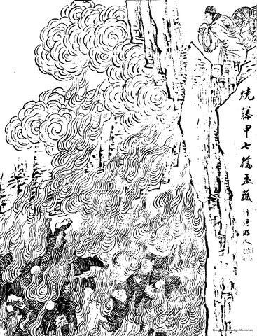 File:Zhuge Liang burns King Wutugu's rattan force - Qing ZQ-SGYY.jpg