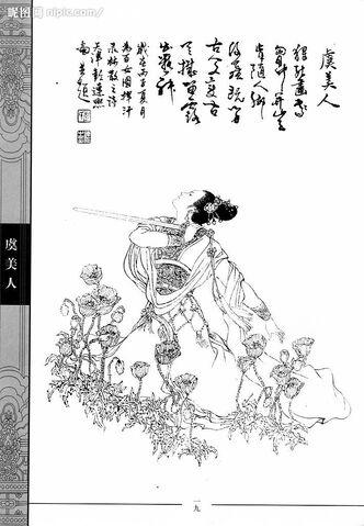 File:Yu Miaoyi Art.jpg